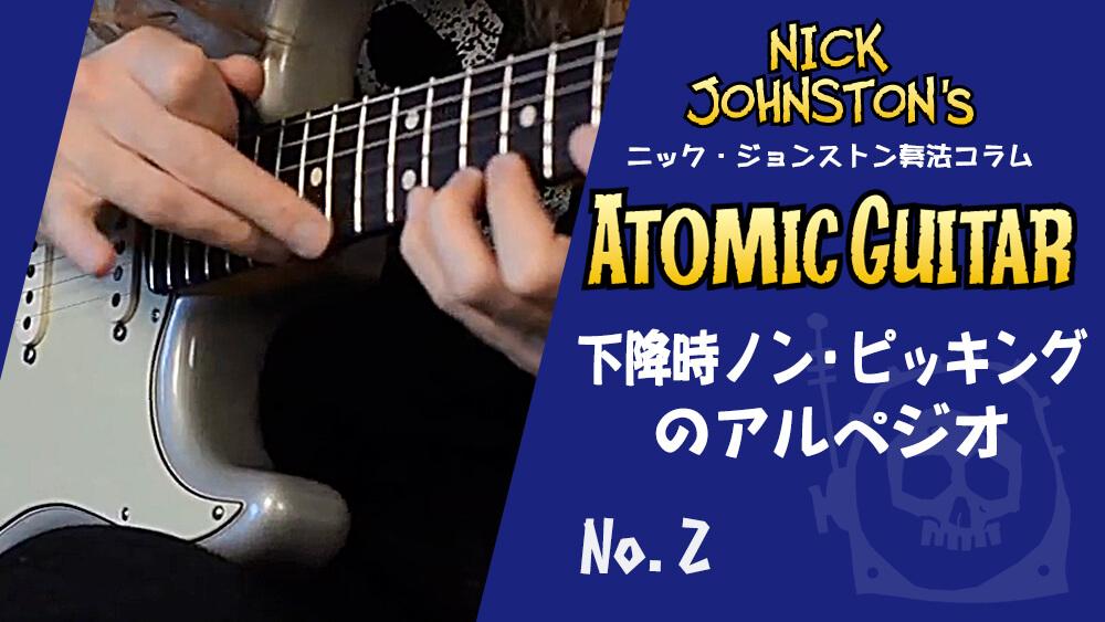 下降時ノン・ピッキングのアルペジオ ニック・ジョンストン奏法コラム第2回