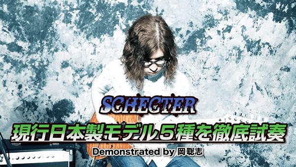 [動画]シェクター現行日本製モデル5種を徹底試奏