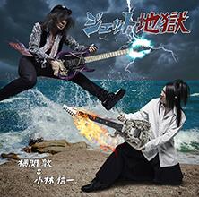 ジェット地獄/ATSUSHI YOKOZEKI & SHINICHI KOBAYASHI