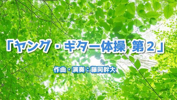 [動画]ヤング・ギター体操第2feat. 藤岡幹大