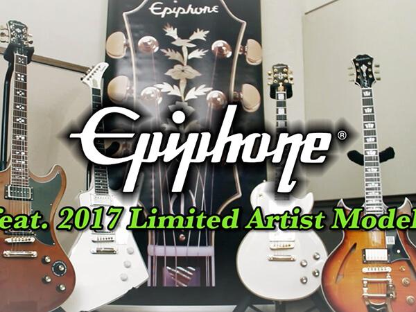 [動画]エピフォンの2017年限定アーティスト・モデル4本を試奏