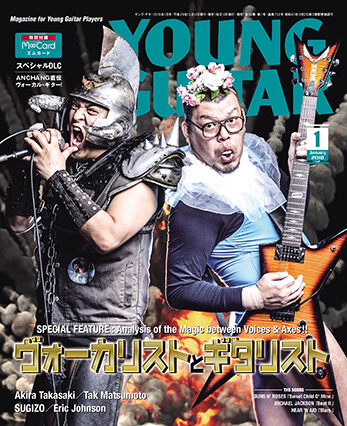YOUNG GUITAR 2018年1月号