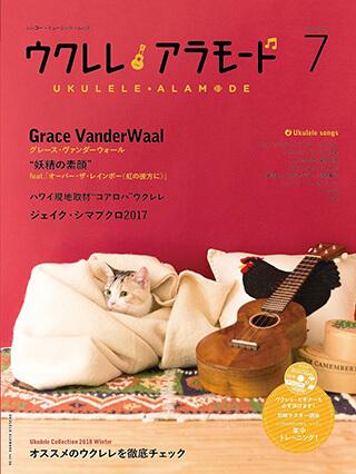 ウクレレ アラモード 7(CD付)