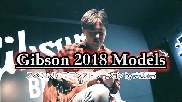"""[動画]ギブソン""""2018 Models""""スペシャル・デモンストレーション by 大渡 亮"""