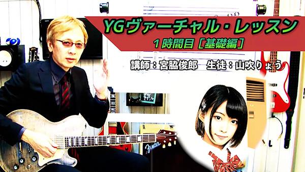 [動画]『ギターと理論』YGヴァーチャル・レッスン 1時間目[基礎編]宮脇俊郎