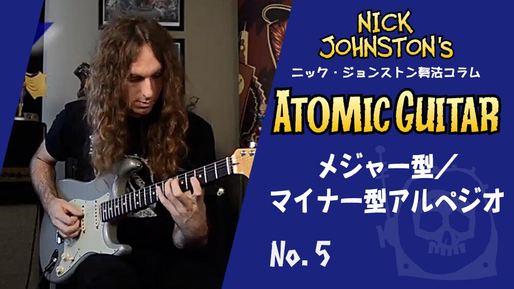 メジャー型/マイナー型アルペジオ ニック・ジョンストン奏法コラム第5回