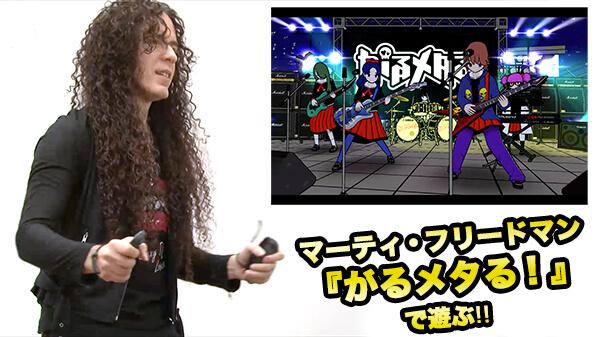[動画]マーティ・フリードマン、『がるメタる!』で遊ぶ!!