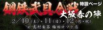 koutetsu2-banner