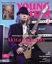 ヤング・ギター2018年3月号