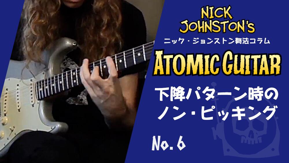 下降パターン時のノン・ピッキング・エクササイズ ニック・ジョンストン奏法コラム第6回