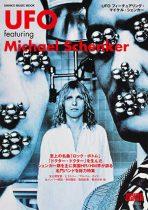 UFO フィーチュアリング:マイケル・シェンカー
