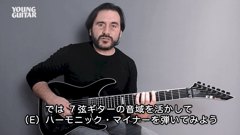 ハーモニック・マイナー・スケール使用の7弦リフ