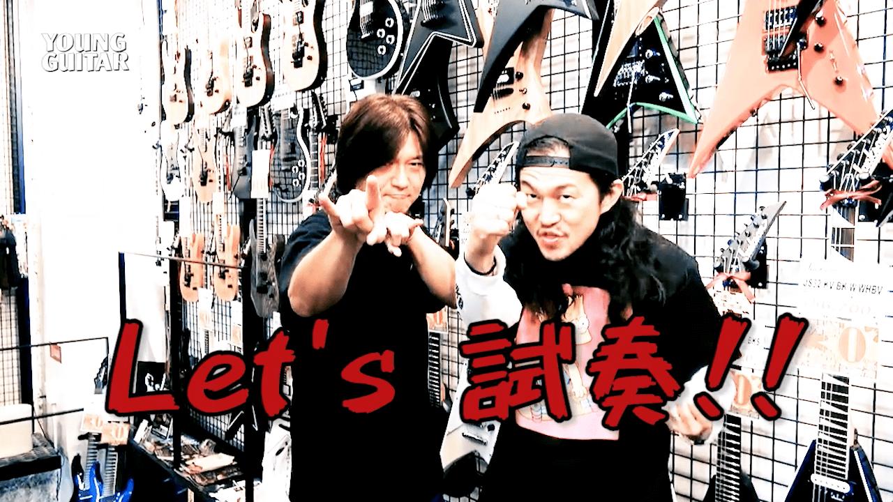 番外編——Kubotyギターを買う!!