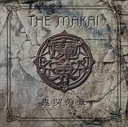 鬼哭の章/THE MAKAI