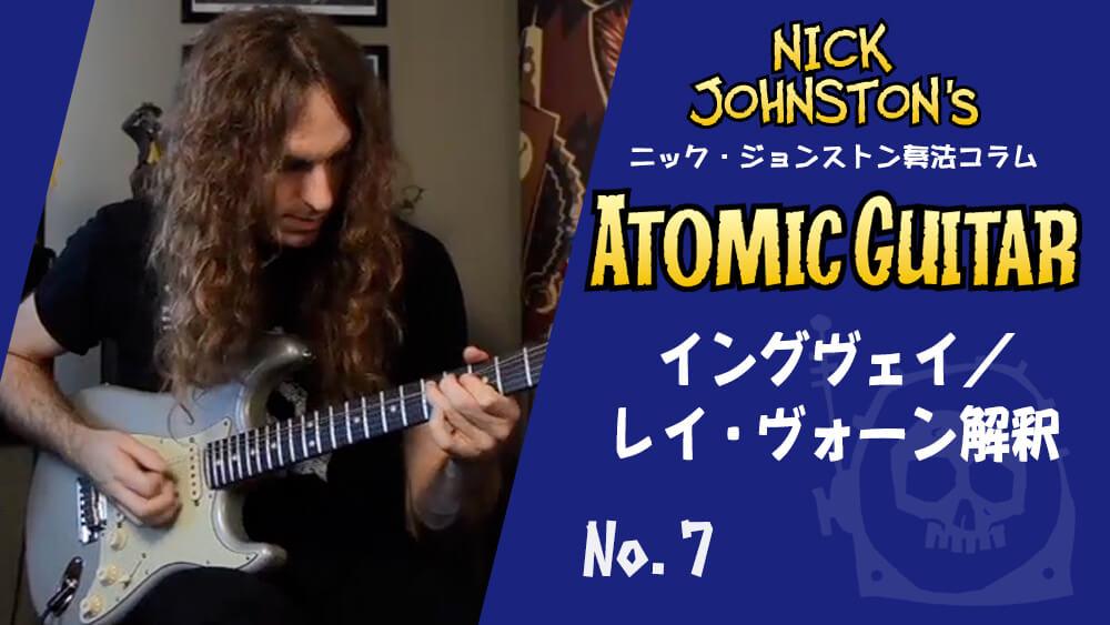 ニック流イングヴェイ/レイ・ヴォーン解釈 ニック・ジョンストン奏法コラム第7回