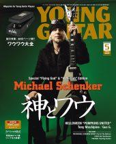 ヤング・ギター2018年5月号