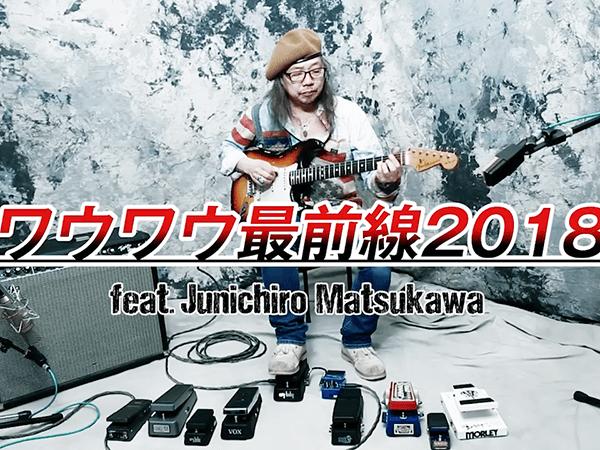 [動画]ワウワウ最前線2018:定番&最新10機種を熟練ギタリストが弾き比べ!!