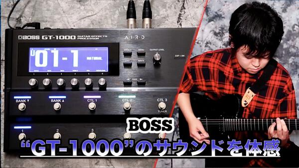 """[動画]BOSS""""GT-1000""""のサウンドを体感"""