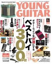 YOUNG GUITAR 2018年6月号