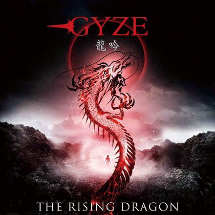 GYZE - 龍吟