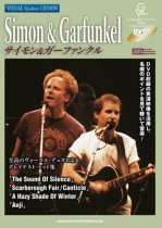 ヴィジュアル・ギター・レッスン サイモン&ガーファンクル(DVD付)