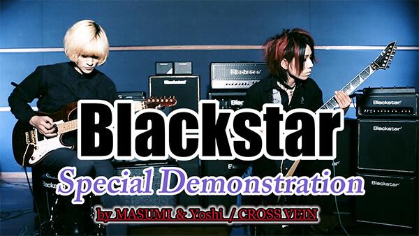 [動画]ブラックスター現行モデル7機種の特別デモンストレーション