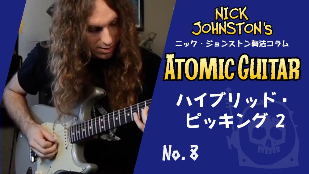 [ピック+中指]のハイブリッド・ピッキング(2) ニック・ジョンストン奏法コラム第8回