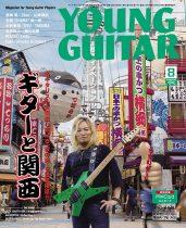 ヤング・ギター2018年8月号