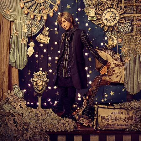 「絵本と音楽、2つが重なり合うことで僕らしい世界観になる」AKIHIDE 『機械仕掛けの遊園地 -Electric Wonderland-』