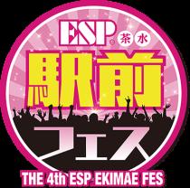 ESP駅前フェス