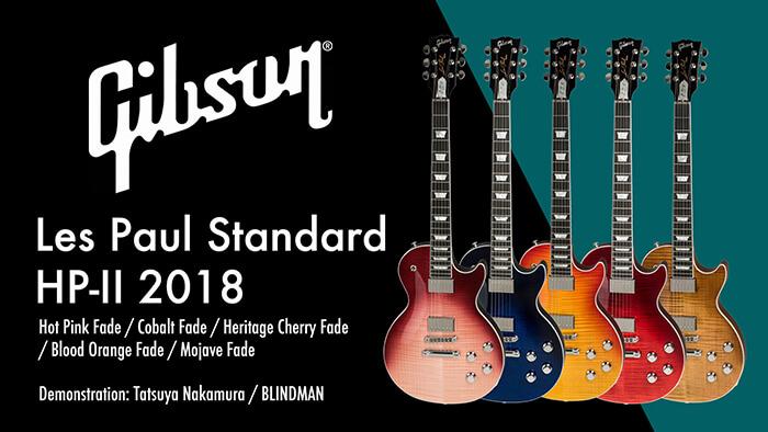 Gibson : Les Paul Standard HP-II 2018[ギブソンタイムズ 第3回]