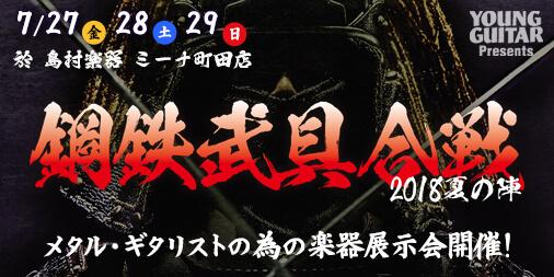 YG Presents 鋼鉄武具合戦 2018夏の陣 〜メタル・ギタリストのための楽器展示会〜