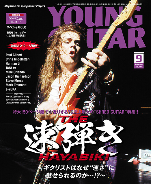 YOUNG GUITAR 2018年9月号