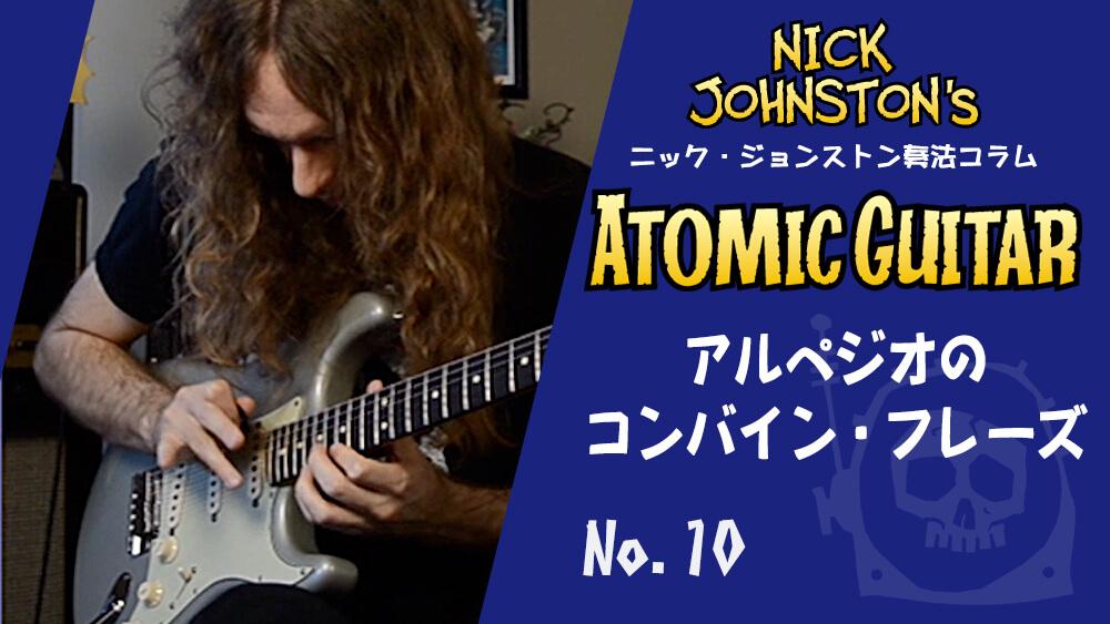 アルペジオのコンバイン・フレーズ ニック・ジョンストン奏法コラム第10回