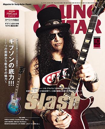 ヤング・ギター2018年10月号