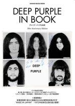 DEEP PURPLE IN BOOK ディープ・パープル全史