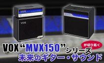 "VOX""MVX150""シリーズが切り拓く未来のギター・サウンド"