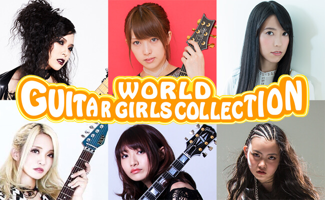 """""""WORLD GUITAR GIRLS COLLECTION 2018 GIG 1"""" 2018.8.19 @渋谷WWW ライヴ・レポート"""