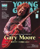 ヤング・ギター2018年11月号 表紙