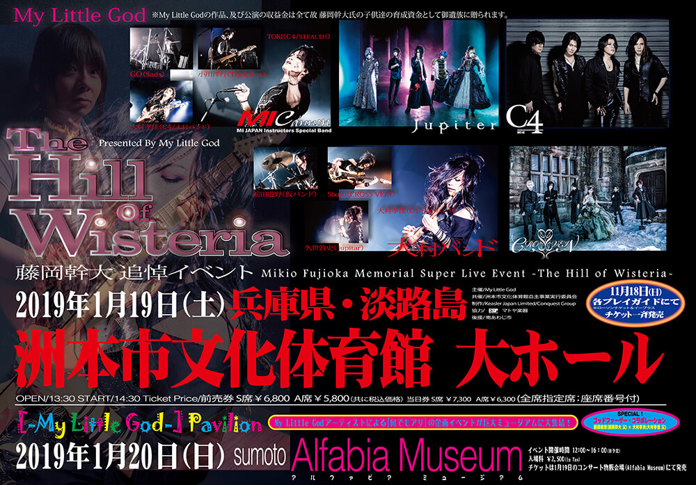 来年1月19日、-藤岡幹大-追悼LIVE「The Hill Of Wisteria」が淡路島にて開催