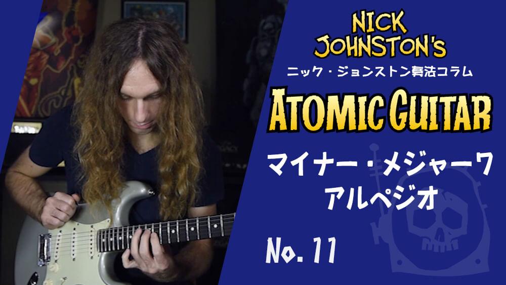 ニック流マイナー・メジャー7アルペジオ ニック・ジョンストン奏法コラム第11回