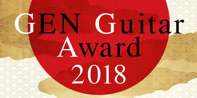 Made in Japanの底力! 2018楽器フェア:GEN GUITAR AWARD 2018特別リポート
