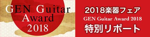 2018楽器フェア:GEN GUITAR AWARD 2018特別リポート