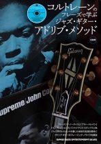 コルトレーンのフレーズで学ぶ ジャズ・ギター・アドリブ・メソッド(CD付)