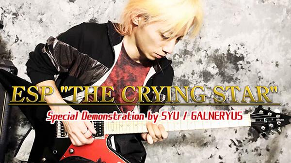 """ガルネリウスのSYUがESPの最新シグネチュア""""THE CRYING STAR""""を弾き倒し!"""