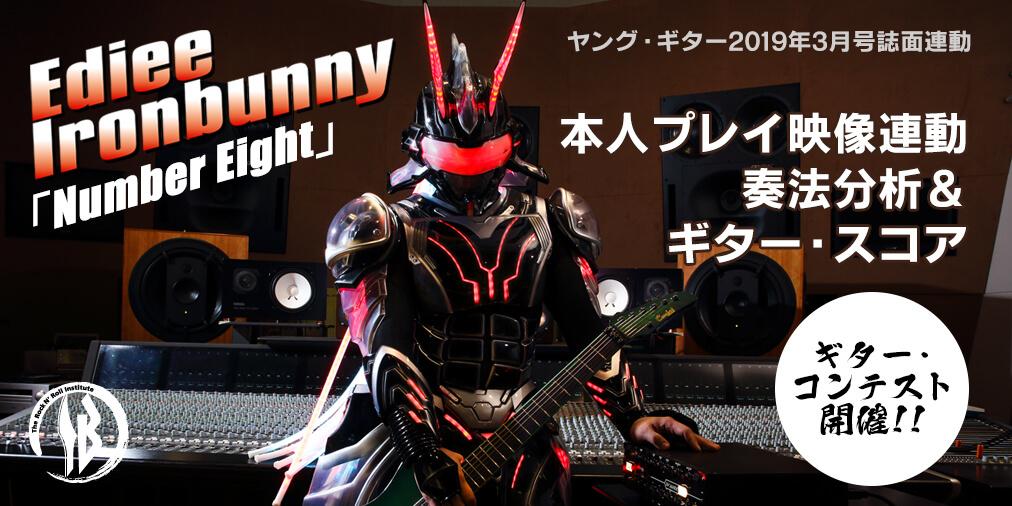 全ツッパで弾きまくれ!! Ironbunny「Number Eight」プレイスルー動画&ギター・コンテスト YG2019年3月号連動