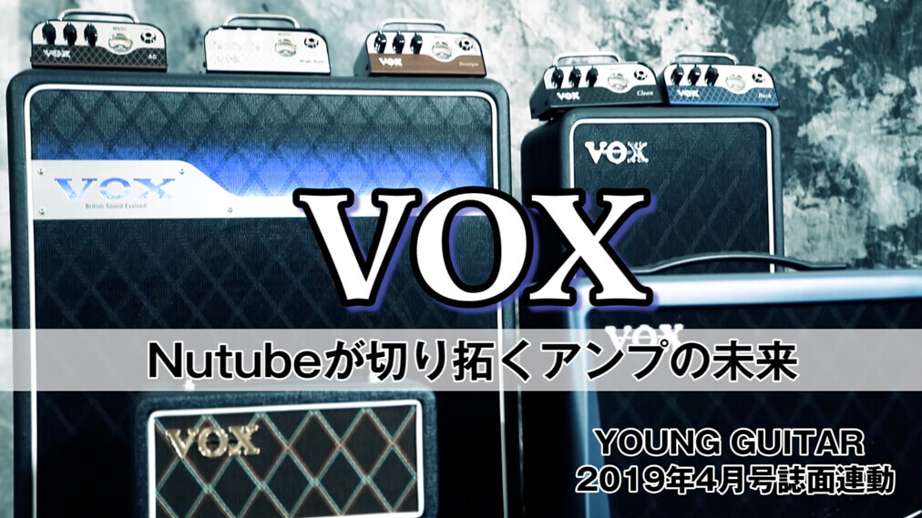 話題のNutube搭載VOX製アンプを菰口雄矢が徹底試奏! ヤング・ギター2019年4月号