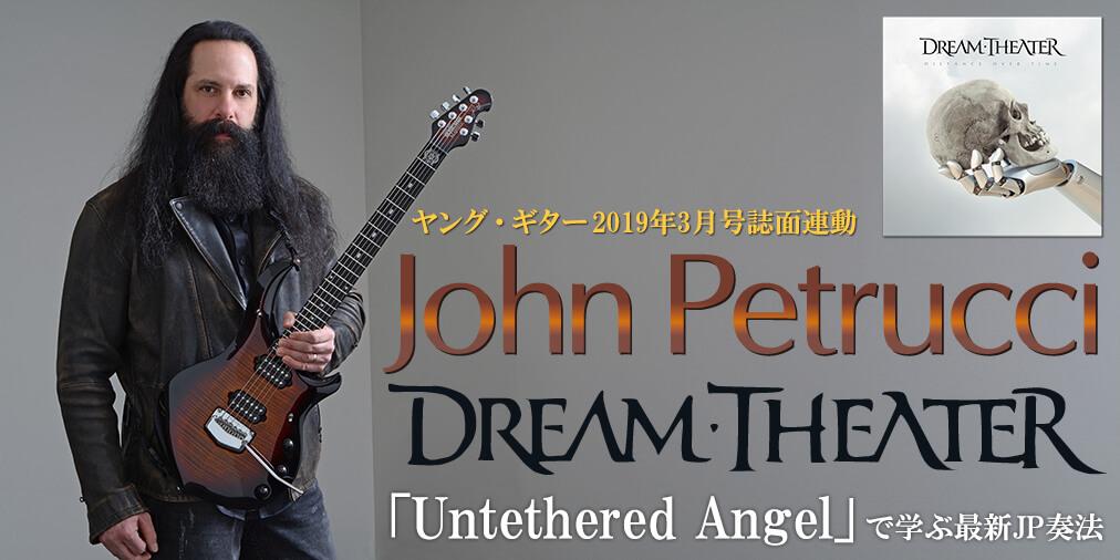 ドリーム・シアター「Untethered Angel」で学ぶ最新ジョン・ペトルーシ奏法 ヤング・ギター2019年3月号