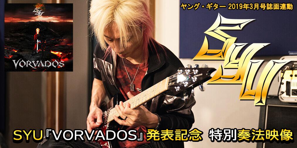 SYU『VORVADOS』発表記念 特別奏法映像 ヤング・ギター2019年3月号