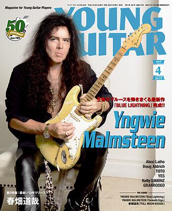 ヤング・ギター2019年4月号